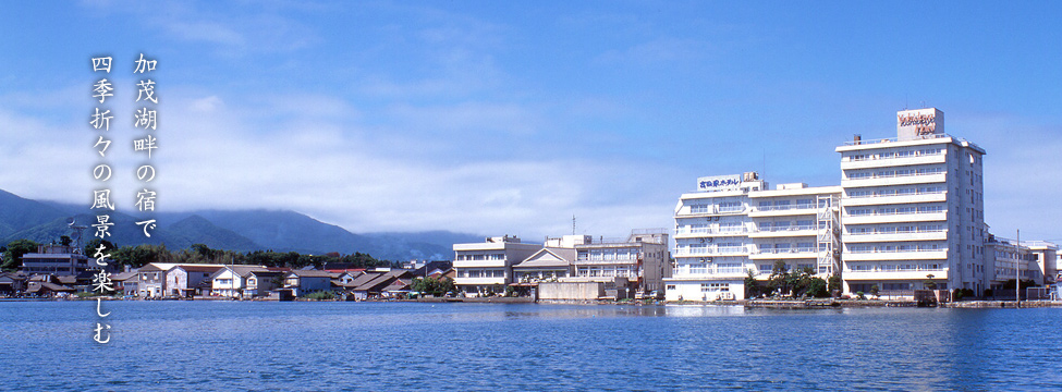 加茂湖畔の宿で四季折々の風景を楽しむ