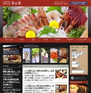 湖畔の宿 吉田家ホームページ